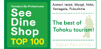 Tohoku 100 Selection